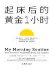 起床后的黄金1小时(想过什么样的人生,就过什么样的早晨!风靡日本的1小时习惯改造法,提升专注力、决策力、工作效率)[精品]