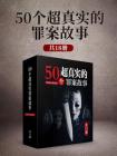 50个超真实罪案故事(全18册)[精品]