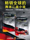 畅销全球的两本二战小说(德国式英雄 、无路可退的战士)(共2册)[精品]