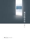 观念的水位-刘瑜1[精品]