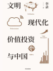 文明、现代化、价值投资与中国[精品]