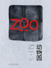 动物园-1[精品]