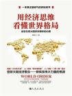 用经济思维看懂世界格局(一本真正接地气的财经奇书)
