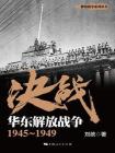 决战.华东解放战争:1945~1949[精品]