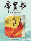 帝皇书大全集(共5册)-1