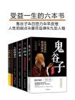 受益一生的六本书(套装六册)(现象级畅销书)