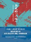 """历史的""""三峡""""[精品]"""