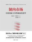制内市场:中国国家主导型政治经济学(权威解读中国经济2020年如何实现超预期增长,突破百万亿元大关)[精品]
