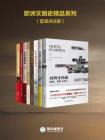 欧洲文明史精品系列(套装共8册)[精品]