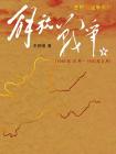 解放战争(下)(1948.10—1950.5)[精品]