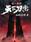 天下刀宗(1-3 部)