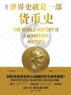 世界史就是一部货币史:剖析帝国背后惊心动魄的货币战争隐情[精品]