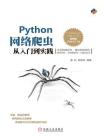 Python网络爬虫从入门到实践[精品]