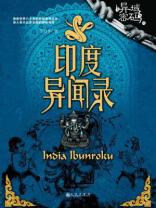 异域密码之印度异闻录 (典藏版共三册)