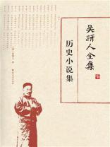 吴趼人全集.历史小说集
