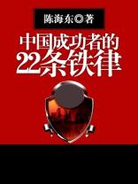 中国成功者的22条铁律
