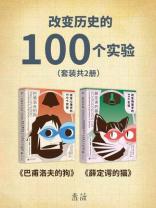 改变历史的100个实验(套装共2册)