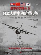 最寒冷的冬天Ⅳ:日本人眼中的朝鲜战争