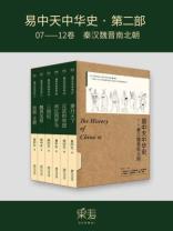 易中天中华史·第二部:秦汉魏晋南北朝(全六册)