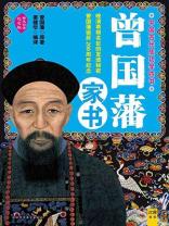 中国古代成功学四书曾国藩家书