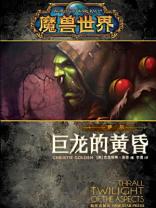 魔兽世界·萨尔:巨龙的黄昏
