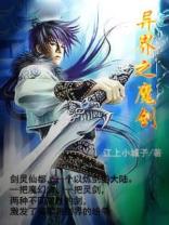 异界之魔剑