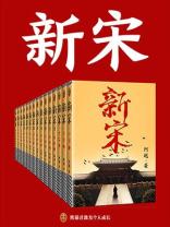 新宋(全15册)