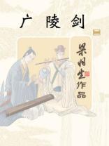 广陵剑(二)