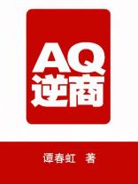 AQ逆商:如何在逆境中打造成功人生