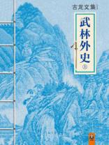 古龙文集·武林外史(上)