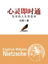 心灵即时通:尼采的人生哲思录