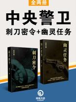 中央警卫(全2册)