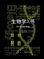 生物学之书:从生命的起源到实验胚胎,生物学史上的250个里程碑