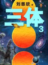 三体3:死神永生(每个人的书架上都该有套《三体》!关于宇宙的狂野想象!)