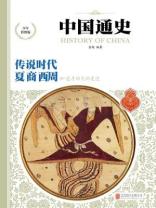 中国通史-传说时代、夏商西周