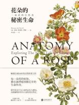 花朵的秘密生命:一朵花的自然史