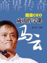 超级CEO:马云