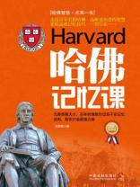 哈佛记忆课