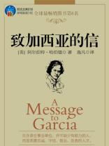 时光文库-致加西亚的信