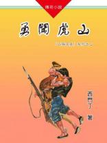 山猫王森(02)勇闯虎山