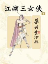 江湖三女侠(下)