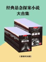 经典悬念探案小说大合集(全三十六册)