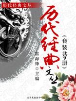 历代经典文丛(套装共9册)