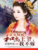 帝女倾城:和尚王爷,我不嫁