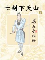 七剑下天山(上)