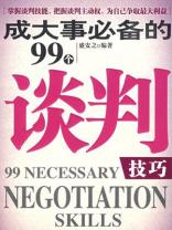 成大事必备的99个谈判技巧