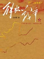 解放战争(上·1945.8-1948.9)