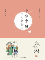 寻味中国:大食会