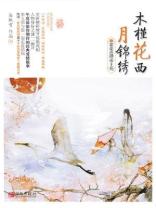 木槿花西月锦绣5紫蕖连理帝王花