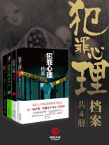 犯罪心理档案系列(全1-3季)